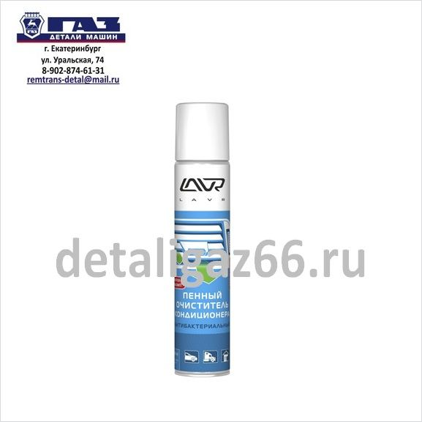Очиститель кондиционера (пенный; антибактереальный) 400 мл (LAVR) Кат.№ LN1750/