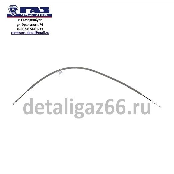 Тяга дополнительного замка правой двери ГАЗель NEXT /Kiekert AG/ А31R23.6305426/