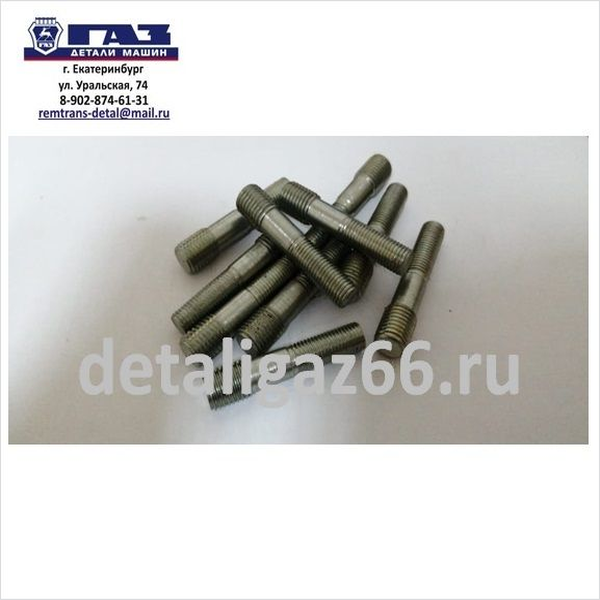 Шпилька ремонтная М10*40 (Белебей)